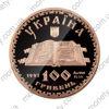 """Picture of Памятная монета """"Киевский псалтырь"""""""