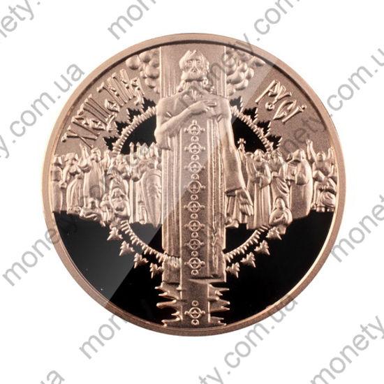 """Picture of Пам'ятна монета """"Хрещення Київської Русі"""""""
