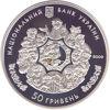 """Picture of Пам'ятна монета """"За твором М.В. Гоголя """"Вечори на хуторі біля Диканьки"""""""