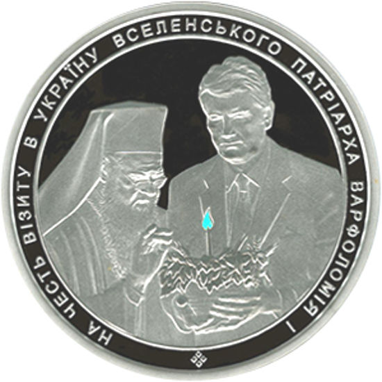 """Picture of Пам'ятна монета """"На честь візиту в Україну Вселенського Патріарха Варфоломія І """""""