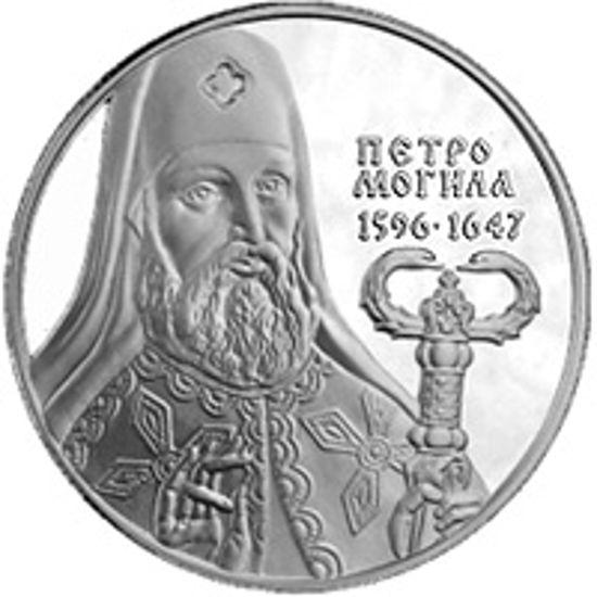 """Picture of Памятная монета """"Петро Могила"""""""