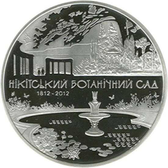 """Picture of Пам'ятна монета """"200 років Нікітському ботанічному саду"""""""
