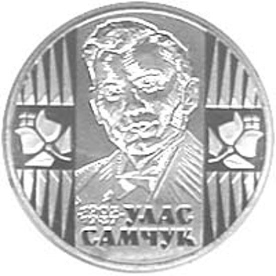 """Picture of Памятная монета """"Улас Самчук"""""""