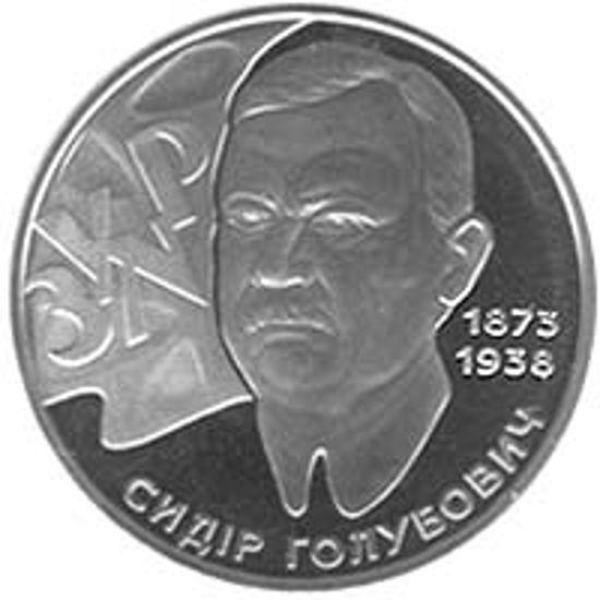 """Picture of Памятная монета """"Сидор Голубович"""""""
