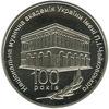 """Picture of Пам'ятна монета """"100 років Національній музичній академії України імені П. І. Чайковського"""""""