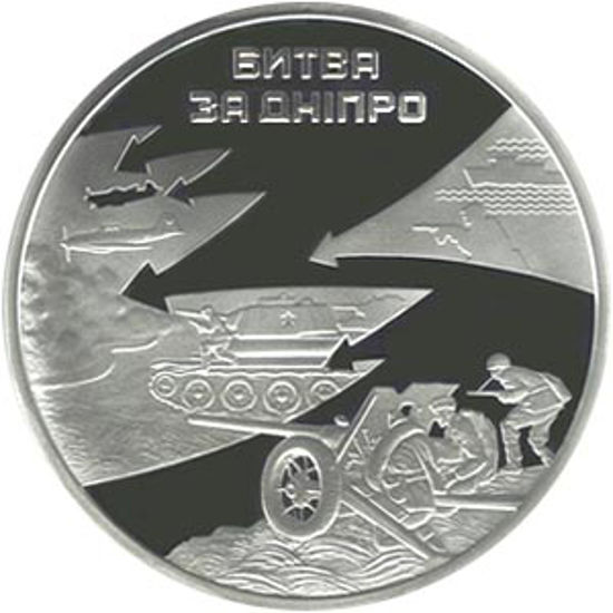"""Picture of Пам'ятна монета """"Битва за Дніпро"""" (до 70-річчя визволення Києва від фашистських загарбників)"""