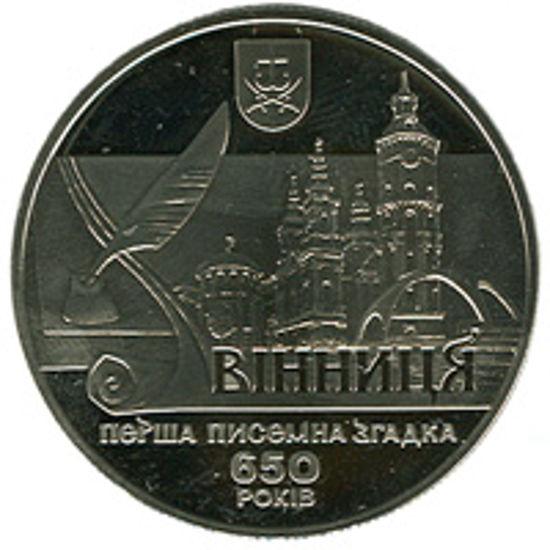"""Picture of Пам'ятна монета """"650 років першій писемній згадці про м.Вінницю"""""""