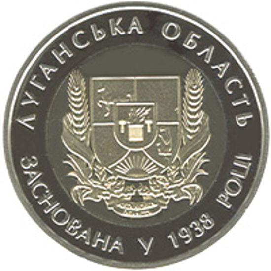 """Picture of Пам'ятна монета """"75 років Луганській області"""""""