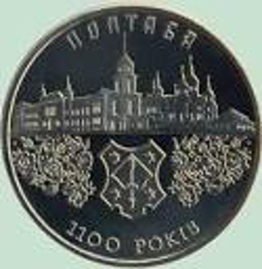 """Picture of Пам'ятна монета """"1100 років Полтаві"""" нейзильбер"""