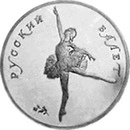 "Picture of ""25 рублей Танцующая балерина Русский балет"""