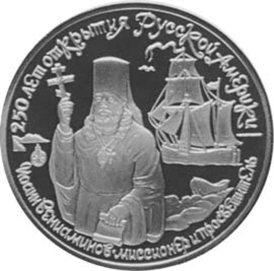 """Picture of """"150 рублів Іоанн Вениаминов Місіонер і просвітитель"""""""