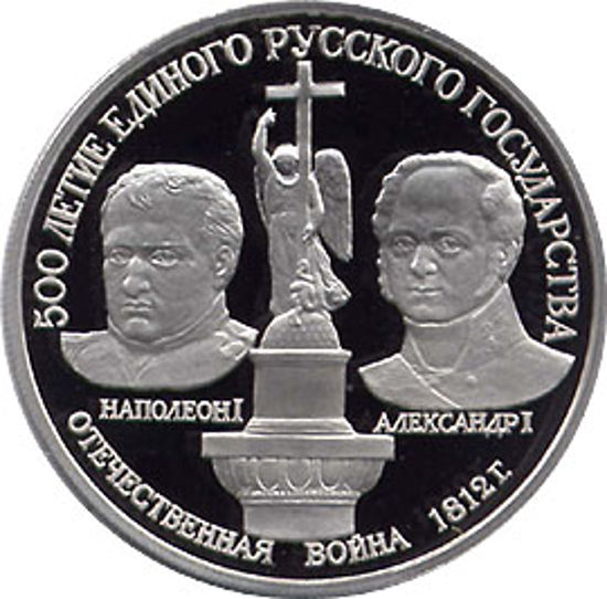 "Picture of ""150 рублів Наполеон I та Олександр I Вітчизняна війна 1812 р."""
