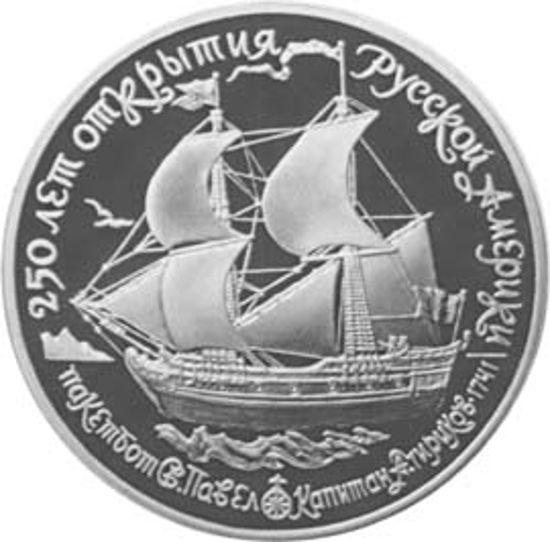 "Picture of ""25 рублей Пакетбот Св. Павел Капитан А. Чириков,1741"""