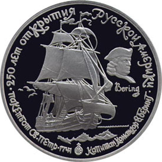 """Picture of """"25 рублей Пакетбот Св. Петр Капитан-командор В.Беринг,1741"""""""