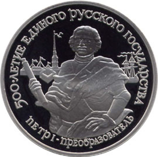 "Picture of ""25 рублей Петр I - преобразователь"""