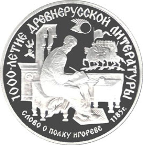 """Picture of """"150 рублів Слово о полку Ігоревім, 1185"""""""
