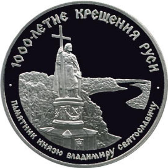 "Picture of ""25 рублей Памятник Владимиру Святославовичу, Киев, XIX век"""