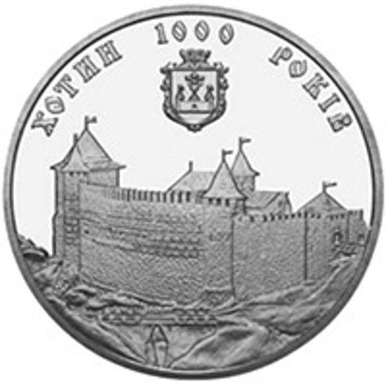 "Picture of Пам'ятна монета ""1000 років Хотину"""
