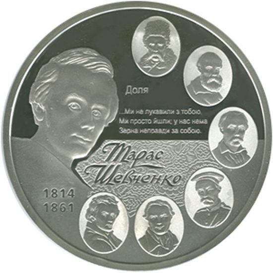 """Picture of Пам'ятна монета """"200-річчя від  дня народження Т. Г. Шевченка"""""""
