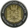 """Picture of Пам'ятна монета """" 75 років Житомирській області"""""""