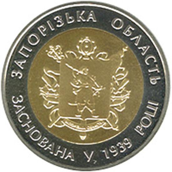 """Picture of Пам'ятна монета """"75 років Запорізькій області  """""""