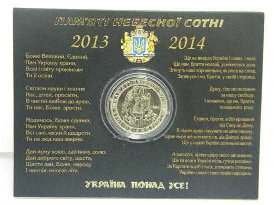 """Picture of Пам'ятна медаль """"Небесна сотня на варті""""у сувенірній упаковці"""