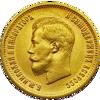 "Picture of Золотая монета ""10 рублей  Николай II - Николаевский червонец"""