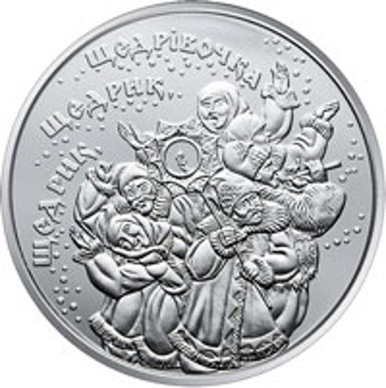 "Picture of Памятная монета ""Щедрик"" (5 грн.)"