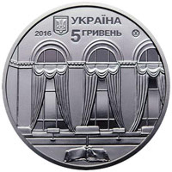 """Picture of Пам'ятна монета """"150 років Національній парламентській бібліотеці України"""""""