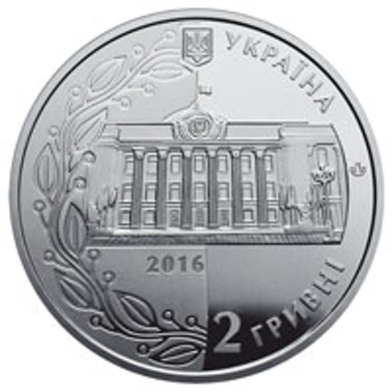 "Picture of Пам'ятна монета ""20 років Конституції України"" (2 грн.)"