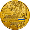 """Picture of Пам'ятна монета """"25 років незалежності України"""" (250 грн.)"""