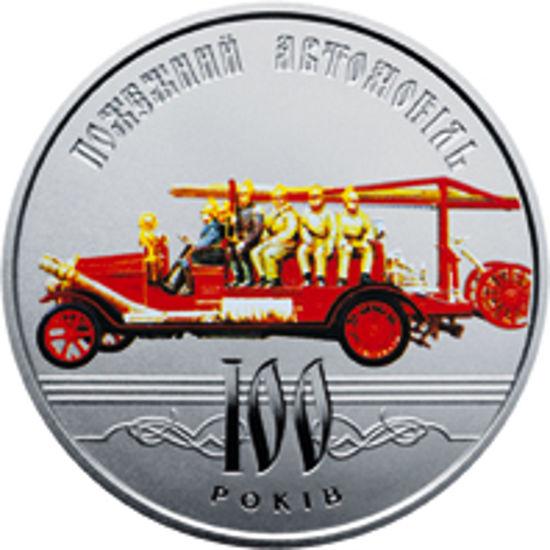 """Picture of Пам'ятна монета """"100 років пожежному автомобілю України"""""""