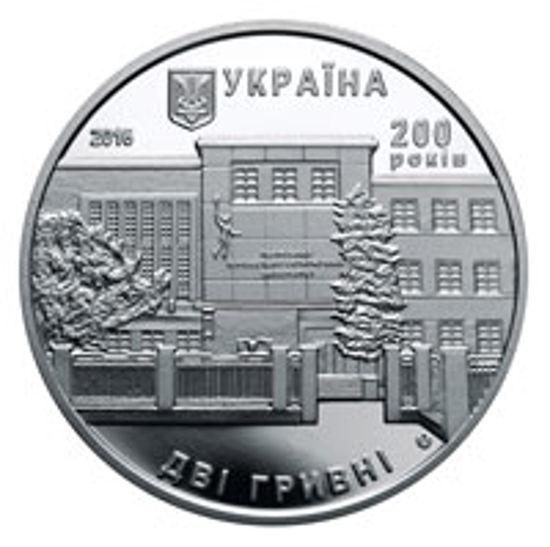 """Picture of Пам'ятна монета """"200 років Львівському торговельно-економічному університету"""""""