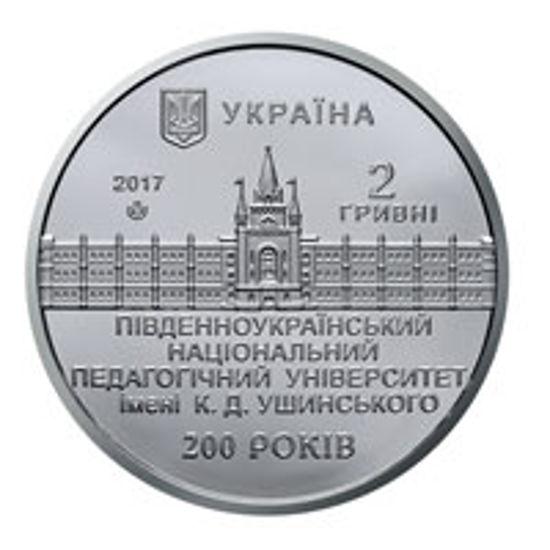 """Picture of Пам'ятна монета """"200 років Південноукраїнському національному педагогічному університету ім. К. Д. Ушинського"""""""