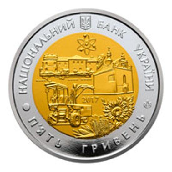 """Picture of Пам'ятна монета """"80 років Хмельницькій області"""""""