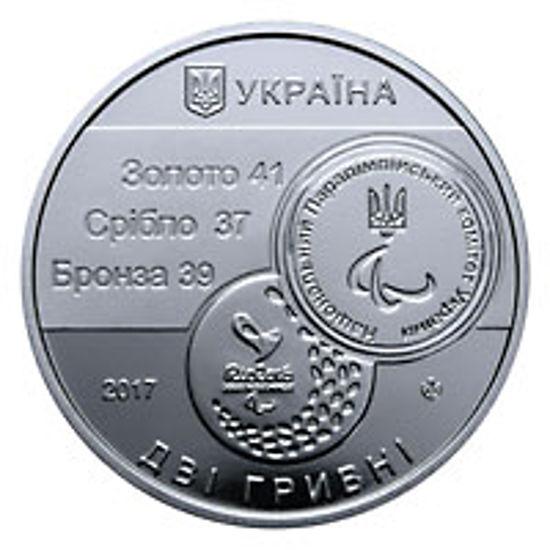 """Picture of Пам'ятна монета """"XV літні Паралімпійські ігри. Ріо-де-Жанейро"""""""