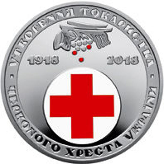"""Picture of Пам'ятна монета """"100 років утворення Товариства Червоного Хреста України"""""""