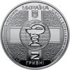 """Picture of Пам'ятна монета """"100 років Національній медичній академії післядипломної освіти імені П. Л. Шупика"""""""