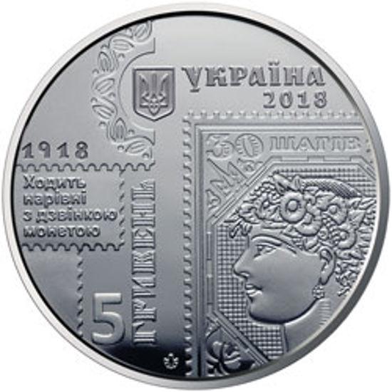 """Picture of Пам'ятна монета """"100-річчя випуску перших поштових марок України"""""""