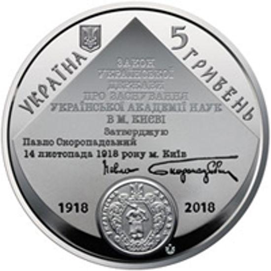 """Picture of Пам'ятна монета """"100 років Національній академії наук України"""" (5 гривень)"""