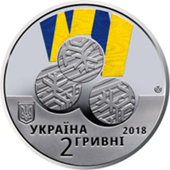 """Picture of Пам'ятна монета """"ХІІ зимові Паралімпійські ігри"""""""