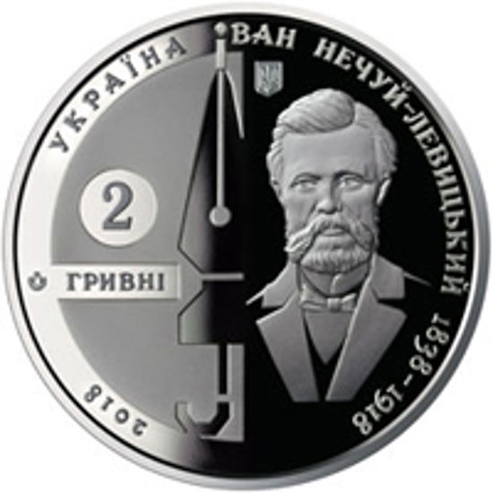 "Picture of Пам'ятна монета "" Іван Нечуй-Левицький"""