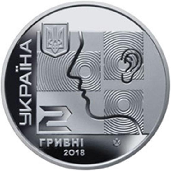 "Picture of Памятная монета ""Алексей Коломийченко"""