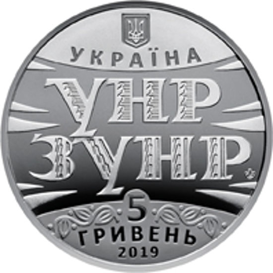 """Picture of Пам'ятна монета """"100 років Акту Злуки - соборності українських земель"""""""
