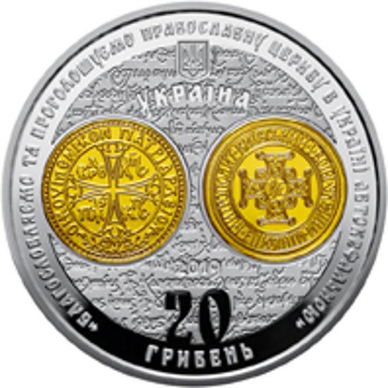 """Picture of Памятная монета """"Предоставление Томоса об автокефалии Православной церкви Украины"""" (20 гривен)"""