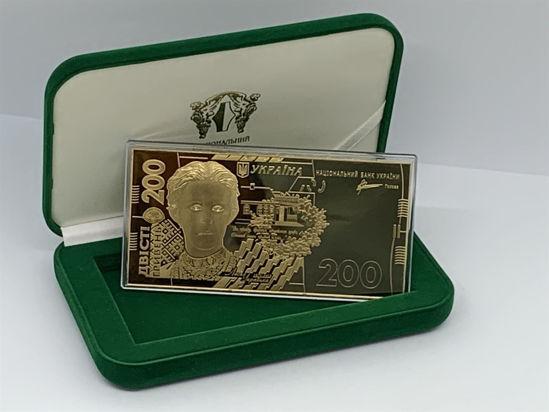 """Picture of """"200 срібних гривень"""""""