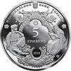 "Picture of Пам'ятна монета ""Мгарський Спасо-Преображенський монастир"" (5 гривень)"