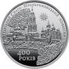 "Picture of Пам'ятна монета ""Мгарський Спасо-Преображенський монастир"" (10 гривень)"