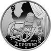 """Picture of Пам'ятна монета """"Панас Саксаганський"""""""