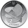 "Picture of Пам'ятна монета "" Олексій Погорєлов"""
